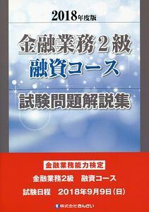 金融業務2級 融資コース試験問題解説集 2018