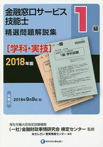 金融窓口サービス技能士 1級 精選問題解説集 学科・実技 2018