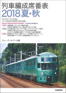 『列車編成席番表 2018夏・秋』ジェー・アール・アール
