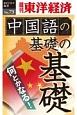 中国語の基礎の基礎<OD版>