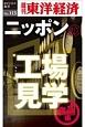 ニッポンの工場見学 食品編 身近な食品のワクワク工場<OD版>