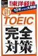 新TOEIC完全対策<OD版>