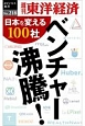 ベンチャー沸騰!<OD版> 日本を変える100社