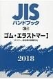 ゴム・エラストマー1 ポリマー・配合剤の試験方法 JISハンドブック