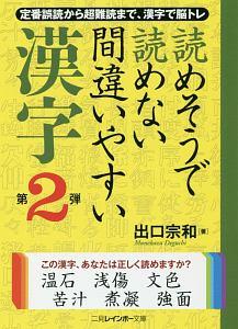 読めそうで読めない間違いやすい漢字 第2弾
