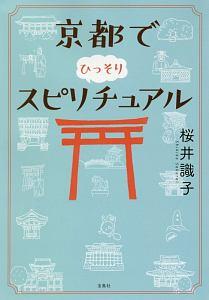 『京都でひっそりスピリチュアル』田村多津夫