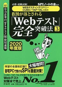 Webテスト完全突破法 2020