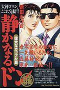 新田たつお『静かなるドン 偉大なカップル篇』
