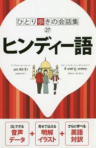ヒンディー語 ひとり歩きの会話集27