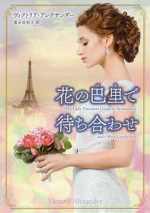 花の巴里-パリ-で待ち合わせ
