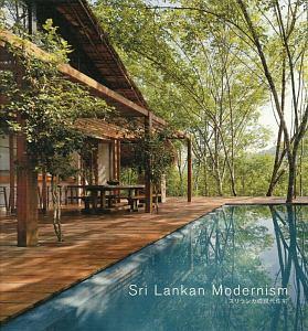 ロバート・パウエル『Sri Lankan Modernism スリランカの現代住宅』