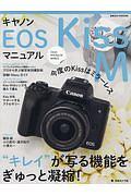 キヤノンEOS Kiss M マニュアル