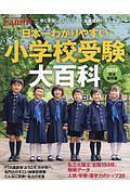 プレジデントFamily 日本一わかりやすい小学校受験大百科<完全保存版> 2019