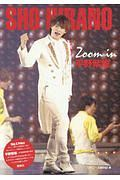 Zoom in 平野紫耀 Johnny's PHOTOGRAPH REPORT