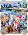 東京ディズニーシー パーフェクトガイドブック 2019 東京ディズニーリゾート35周年Special