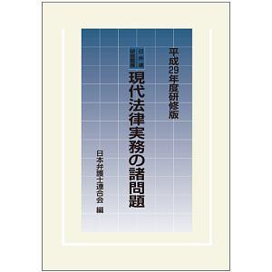 現代法律実務の諸問題<研修版> 平成29年