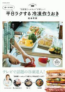 """""""自家製ミールキット""""が新しい! ゆーママの平日ラクする冷凍作りおき"""