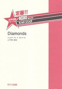 中山加奈子『定番!!昭和あたりのヒットソング Diamonds 女声合唱ピース』