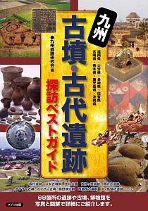 九州遺跡研究会『九州 古墳・古代遺跡 探訪ベストガイド』