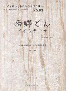 バイオリンセレクトライブラリー 西郷-せご-どんメインテーマ ピアノ伴奏・バイオリンパート付き