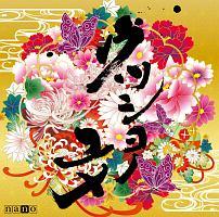 ZAI-ON『TVアニメ「かくりよの宿飯」オープニングテーマ ウツシヨノユメ』