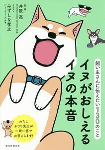 みずしな孝之『イヌがおしえるイヌの本音』