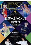 フィギュアスケートNEXT ワールド・フィギュアスケート別冊