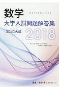 数学 大学入試問題解答集 国公立大編 2018