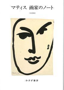 『マティス 画家のノート<新装版>』デイヴィッド・シルヴェスター