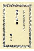 佐伯千仭『裁判記録 佐伯千仭著作選集6』