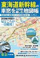 東海道新幹線の車窓を100倍楽しむ地図帳 見逃せない絶景ポイントが全部わかる!