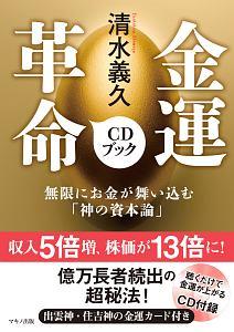 『清水義久 金運革命CDブック』竹村文近