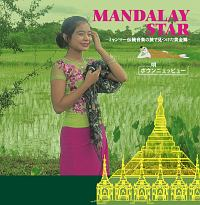 ザ・パラダイス・バンコク・モーラム・インターナショナル・バンド『マンダレー スター』
