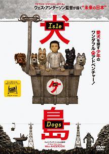 クリストフ・フィッサー『犬ヶ島』