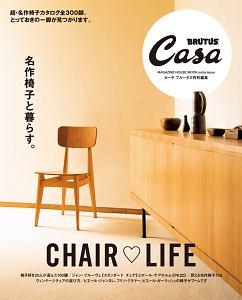 名作椅子と暮らす。 Casa BRUTUS特別編集