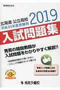北海道 公立高校 入試問題集 平成31年