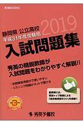 静岡県 公立高校 入試問題集 平成31年