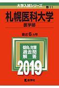 札幌医科大学 医学部 2019 大学入試シリーズ11
