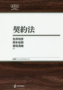 契約法 日評ベーシック・シリーズ