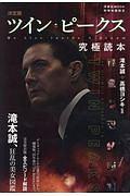 ツイン・ピークス究極読本<決定版> 別冊映画秘宝