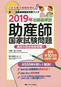 『出題基準別 助産師国家試験問題 2019』葉久真理