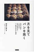 『月を見て、パンを焼く』塚越敦子