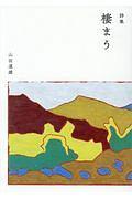 山田達雄『棲まう 詩集』