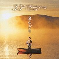 35th Anniversary~おんな舟~