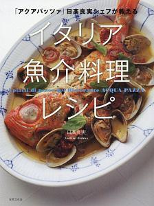 イタリア魚介料理レシピ