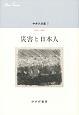 中井久夫集 1998-2002 災害と日本人 (7)