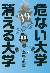 島野清志『危ない大学・消える大学 2019』