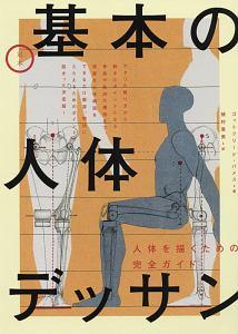 定本 基本の人体デッサン 人体を描くための完全ガイド