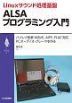 Linuxサウンド処理基盤 ALSAプログラミング入門 My Linuxシリーズ ハイレゾ音源WAVE,AIFF,FLAC対応 PC