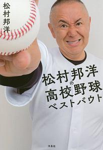 松村邦洋『松村邦洋の高校野球ベストバウト』